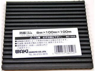 WAKI/和気産業 防振ゴムマット BG-002 8×100×100mm