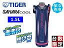 TIGER/タイガー魔法瓶 【保冷専用】MME-C150-A ステンレスボトル サハラクール 【1.5L】(ネイビー)
