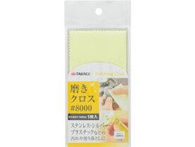 TAKAGI/高儀 磨きクロス #8000