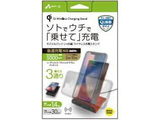 air-J/エアージェイ Qi対応 モバイルバッテリー内蔵 ワイヤレス充電スタンド オレンジ AWJ-PM10 OR