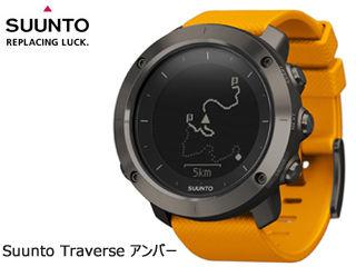 SUUNTO/スント 【完了】SS02184400 登山・トレッキング・アウトドア GPSギア TRAVERSE/トラバース (AMBER/アンバー) 【当社取扱いのスント商品はすべて日本正規代理店取扱品です】