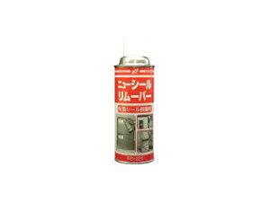 FCJ/ファインケミカルジャパン ニューシールリムーバー 420ml FC-221