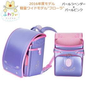 KYOWA/協和 【ふわりぃランドセル】 03-04768 軽量ワイドモデル フローラ 女の子用 (パールラベンダー×パールピンク) 型落ち品