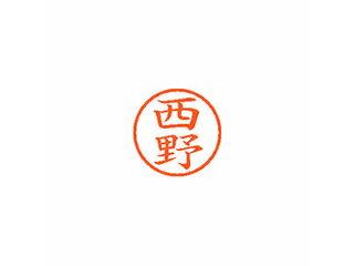 Shachihata/シヤチハタ Xstamper ネーム6 既製 西野 XL-6 1588 ニシノ