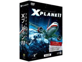 ズー フライトシミュレータ Xプレイン11 日本語 価格改定版