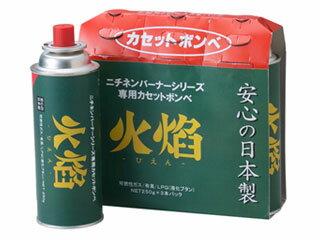 PSLPGマーク取得商品 ニチネン アウトドア専用ボンベ 火焔 【1本】※商品は1本単位販売になります