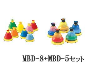 SUZUKI/スズキ ベルハーモニー デスクタイプ 13音セット(MBD-8とMBD-5のセット) 【XmasBell】