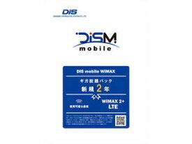 DIS mobile(WiMAX) 法人限定 DISM WiMAX2+パッケージ新規2年版 (LTE有、無制限) PKG/W2P/2YLTE