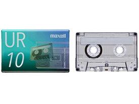 maxell マクセル UR-10N カセットテープ「UR」10分 1本