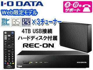 I・O DATA/アイ・オー・データ 【限定特価】【Web限定モデル】3番組同時録画対応ハードディスクレコーダー REC-ON 4TB HVTR-T3HD4/E
