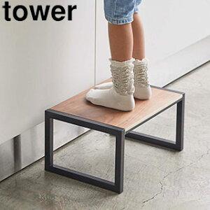 yamazaki tower YAMAZAKI 山崎実業 踏み台 タワー ブラック tower tower-k