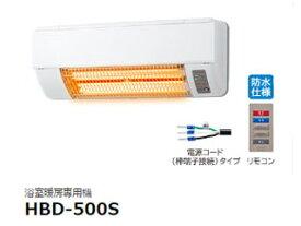 HITACHI/日立 【アウトレット商品】HBD-500S 浴室暖房専用機 ゆとらいふ ふろぽか【壁面取付タイプ】防水仕様【在庫限り!ご注文はお早めに!】