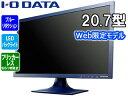I・O DATA/アイ・オー・データ ブルーリダクション機能搭載 20.7型ワイドLED液晶ディスプレイ EX-LD2071TNV ミレニアム群青カラー 【安心...
