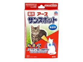 EARTH/アース・ペット アース 薬用アースサンスポット 猫用 3本入り