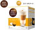 【nightsale】 Nestle/ネスレ LAM16001 ドルチェグスト用カプセル ラテマキアート(カプセル16個入り・8杯分)
