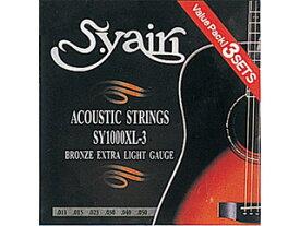 S.Yairi/S.ヤイリ SY-1000XL-3 / 3set strings (3セットパック) アコースティックギター弦 【エクストラライト】