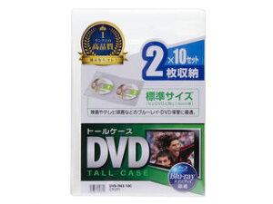 サンワサプライ DVDトールケース(2枚収納) クリア 10枚セット DVD-TN2-10C