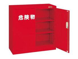 SAKAE/サカエ 【代引不可】危険物保管ロッカー R-330