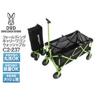 Doppelganger OUTDOOR/ドッペルギャンガー C2-237 フォールディングキャリーワゴン ウォッシャブル (ブラック×グリーン)