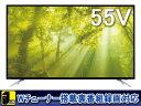 【梱包B級品】 SANSUI/サンスイ SCM55-BW1 55型フルハイビジョンLED液晶テレビ 【沖縄・その他の離島は配送できません】 【配送時間指定不可】