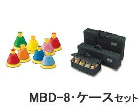 SUZUKI/スズキ ベルハーモニー デスクタイプ 8音充実セット(MBD-8とソフトケースのセット) 【XmasBell】 【ミュージックベル】【ハンドベル】【クリスマス】