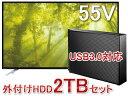 SANSUI/サンスイ SCM55-BW1 55型液晶テレビ+EX-HD2CZ(ブラック) USB3.0対応外付けハードディスク 2TB セット 【沖縄・その他...