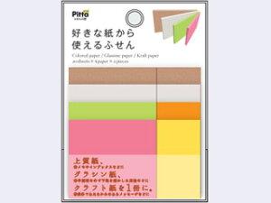 C.L.C/クラスタージャパン 【Pitta/ピッタ】好きな紙から使えるふせん パステル 1P C-SKF-02