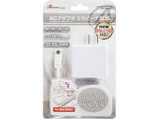 アンサー アンサー 3DS/3DSLL用 「ACアダプタ エラビーナ」 (ホワイト) ANS-3D028WH