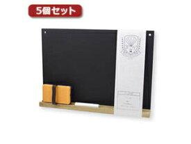 日本理化学工業 【5個セット】 日本理化学工業 ちいさな黒板 黒 SB-BKX5