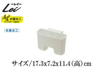 Richell/リッチェル 14065 Lei/レイ 水切り用 ワイドポケット ホワイト (サイズ:17.3x7.2x11.4(高さ)cm)