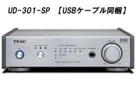 TEAC/ティアック UD-301-SP-S(シルバー) USBデュアルモノーラル・D/Aコンバーター 【USBケーブル同梱】 【UDSP】
