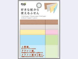 C.L.C/クラスタージャパン 【Pitta/ピッタ】好きな紙から使えるふせん パステル 2P C-SKF-04