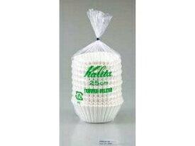 KALITA/カリタ コーヒーマシン用交換フィルター 250枚入り 25cm(立濾紙バスケットタイプ)