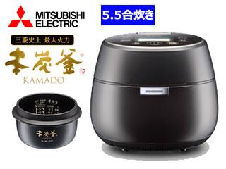 MITSUBISHI/三菱 ●NJ-AW108-B IH炊飯ジャー炊飯 本炭釜 KAMADO 【5.5合炊き】(黒銀時)