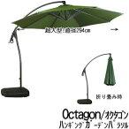 【自立式サンシェード!】【Octagon/オクタゴン】ハンギングガーデンパラソルRKC-529GRグリーン