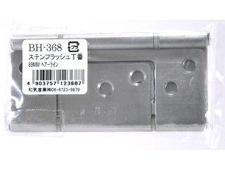 WAKI/和気産業 【納期未定】ステンレスフラッシュ丁番 BH-368 89mm ヘアーライン