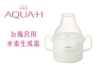 【nightsale】 DOSHISHA/ドウシシャ AH-HF1601-WH お風呂用水素生成器 AQUA-H (ホワイト)