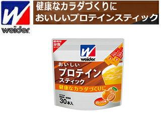 Morinaga/森永製菓 36JMM83102 ウイダー おいしいプロテインスティック (オレンジ味) 【30本入】