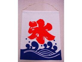 CHUBU/中部コーポレーション 初雪 氷の旗