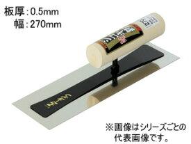 ARROW LINE/アローライン工業 本焼シゴキ鏝 0.5 (270mm)