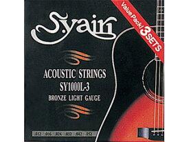 S.Yairi/S.ヤイリ SY-1000L-3 / 3set strings (3セットパック) アコースティックギター弦 【ライト】