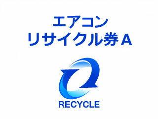 エアコンリサイクル料金(EC)+収集運搬料金 A