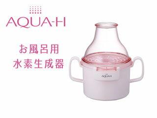 【nightsale】 DOSHISHA/ドウシシャ AH-HF1601-PK お風呂用水素生成器 AQUA-H (ピンク)