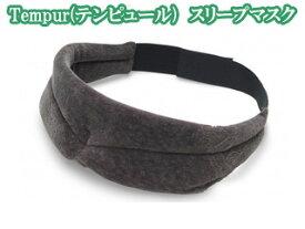 【正規品/メーカー保証付】 TEMPUR/テンピュール スリープマスク グレー