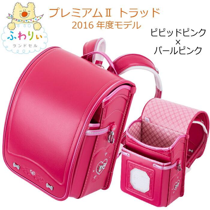 KYOWA/協和 【ふわりぃランドセル】 03-01238 プレミアム2 トラッド 女の子 (ビビットピンク×パールピンク) 型落ち 2016年度モデル