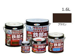 ASAHIPEN/アサヒペン 油性高耐久鉄部用 ブラウン 1.6L 526731