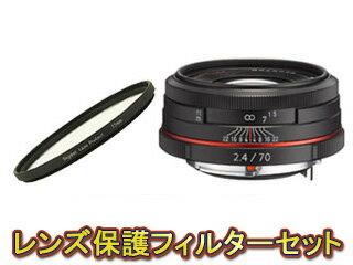 【保護フィルターセット】 PENTAX/ペンタックス HD PENTAX-DA 70mmF2.4 Limited(ブラック)&レンズプロテクターセット【pentaxlenssale】