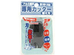 Dio/ダイオ化成 網戸専用カッター 替刃 ダークグレイ 210744