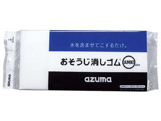 azuma/アズマ工業 おそうじ消しゴム JUMBO OK846