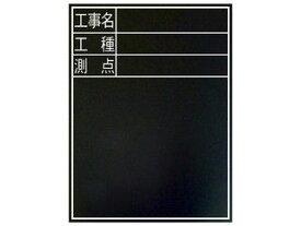 SHINWA/シンワ測定 黒板 木製 耐水 TD-2 60×45cm 「工事名・工種・測点」 縦 77075